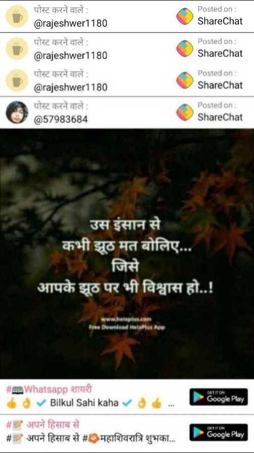 📝 अपने हिसाब से - Posted on : ShareChat Posted on : ShareChat पोस्ट करने वाले : @ rajeshwer1180 पोस्ट करने वाले : @ rajeshwer1180 पोस्ट करने वाले : @ rajeshwer1180 पोस्ट करने वाले @ 57983684 Posted on : ShareChat Posted on : ShareChat उस इंसान से कभी झूठ मत बोलिए . . . जिसे आपके झूठ पर भी विश्वास हो . . ! Download neigPHRAM HamWhatsapp शायरी Bilkul Sahi kaha o Google Play DETION अपने हिसाब से 22 अपने हिसाब से # महाशिवरात्रि शुभका . . . Google Play - ShareChat