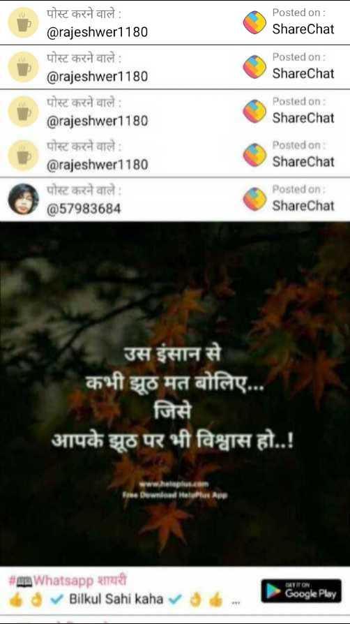 📝 अपने हिसाब से - Posted on : ShareChat Posted on : ShareChat पोस्ट करने वाले @ rajeshwer1180 पोस्ट करने वाले : @ rajeshwer1180 पोस्ट करने वाले : @ rajeshwer1180 पोस्ट करने वाले @ rajeshwer1180 पोस्ट करने वाले @ 57983684 Posted on : ShareChat Posted on : ShareChat Posted on : ShareChat उस इंसान से कभी झूठ मत बोलिए . . . जिसे आपके झूठ पर भी विश्वास हो . . ! CATION mWhatsapp शायरी Bilkul Sahi kaha Google Play - ShareChat