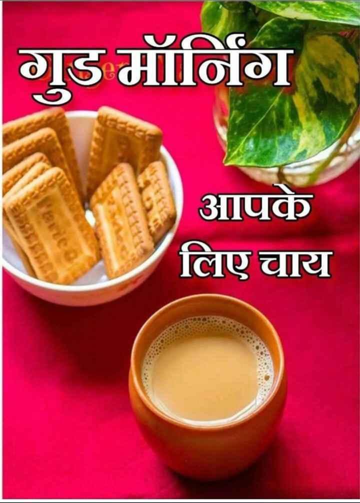 📝 अपने हिसाब से - गड मॉर्निंग आपके लिए चाय - ShareChat