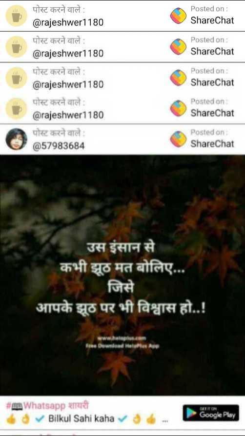 📝 अपने हिसाब से - Posted on : ShareChat Posted on : ShareChat पोस्ट करने वाले @ rajeshwer1180 पोस्ट करने वाले : @ rajeshwer1180 पोस्ट करने वाले : @ rajeshwer1180 पोस्ट करने वाले @ rajeshwer1180 पोस्ट करने वाले @ 57983684 Posted on : ShareChat Posted on ShareChat Posted on : ShareChat उस इंसान से कभी झूठ मत बोलिए . . . . जिसे आपके झूठ पर भी विश्वास हो . . ! CATION mWhatsapp शायरी Bilkul Sahi kaha Google Play - ShareChat