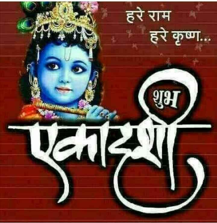 🙏 अपरा एकादशी - हरे राम * हरे कृष्ण . . . शुभ fisi - ShareChat