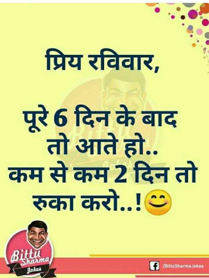 अपुन का टैलेंट - प्रिय रविवार , पूरे 6 दिन के बाद तो आते हो . . कम से कम 2 दिन तो रुका करो . . ! Bittu Sraima f Bittu Sharma . Jokes Jokes - ShareChat