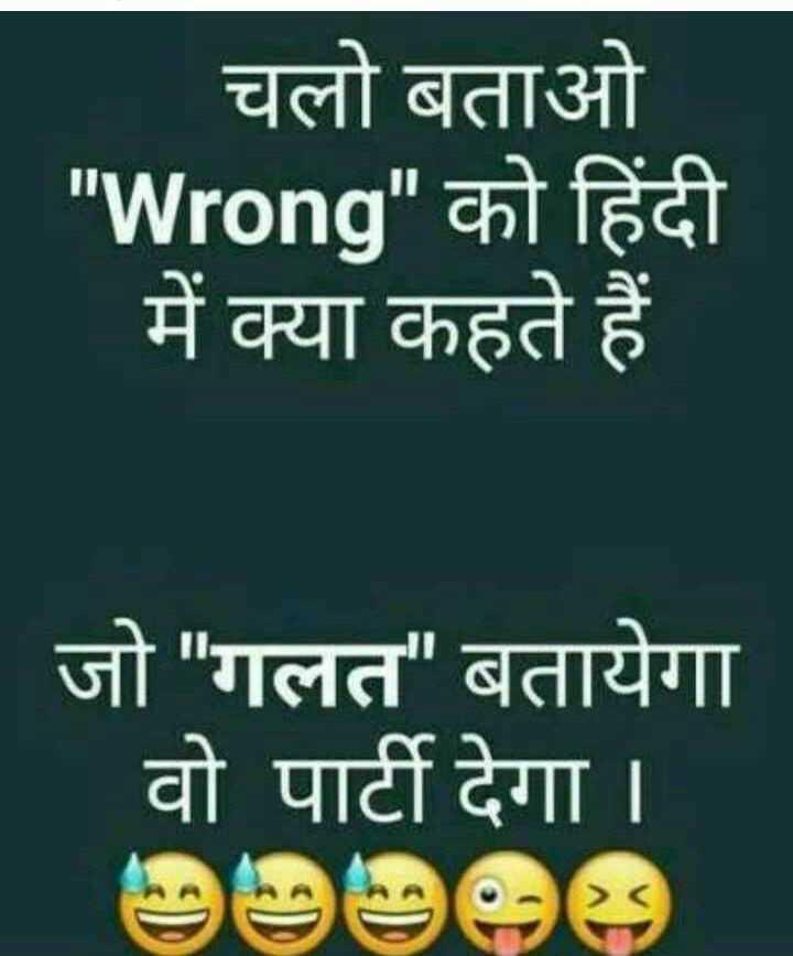 अपुन का टैलेंट - चलो बताओ Wrong को हिंदी में क्या कहते हैं जो गलत बतायेगा _ _ _ वो पार्टी देगा । - ShareChat