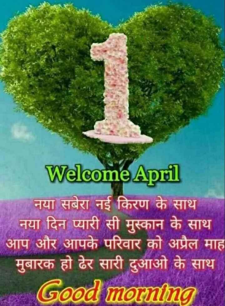 🤡अप्रैल फूल डे🤡 - Welcome April नया सबेरा नई किरण के साथ नया दिन प्यारी सी मुस्कान के साथ आप और आपके परिवार को अप्रैल माह मुबारक हो ढेर सारी दुआओ के साथ Good morning - ShareChat