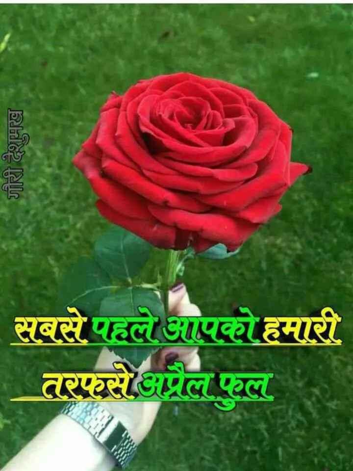 🤡अप्रैल फूल डे🤡 - Jalale Je सबसे पहले आपको हमारी तरफल फल - ShareChat