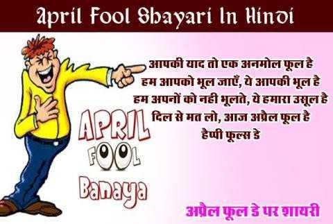 अप्रैल फूल - april Fool Shayari In Hindi आपकी याद तो एक अनमोल फूल है । हम आपको भूल जाएँ , ये आपकी भूल है । हम अपनों को नहीं भूलते , ये हमारा उसूल है । 1 दिल से मत लो , आज अप्रैल फूल है हैप्पी फुल्स डे F002 Banaya अप्रैल फूल डे पर शायरी - ShareChat