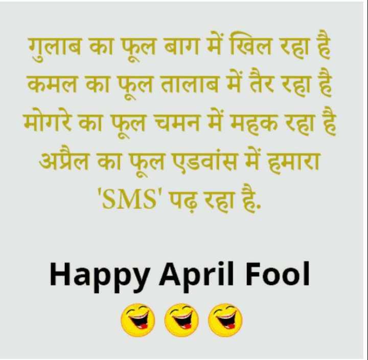 😜अप्रैल फूल - गुलाब का फूल बाग में खिल रहा है कमल का फूल तालाब में तैर रहा है मोगरे का फूल चमन में महक रहा है अप्रैल का फूल एडवांस में हमारा ' SMS ' पढ़ रहा है . Happy April Fool - ShareChat