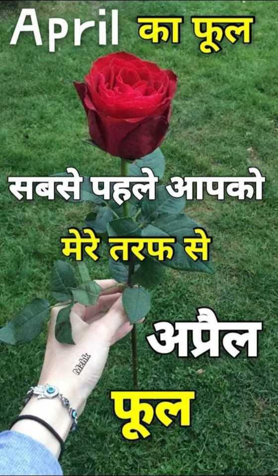 😜अप्रैल फूल - ShareChat