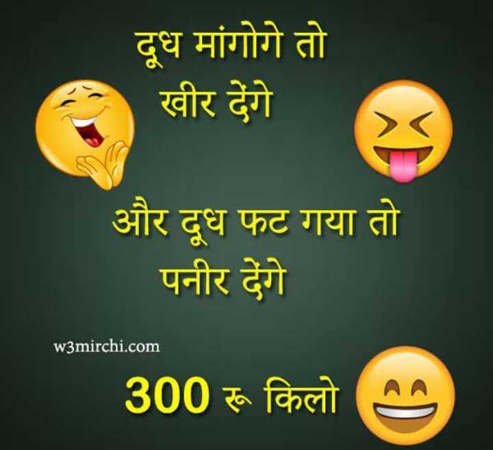 🥛अब दूध भी होगा महंगा - दूध मांगोगे तो खीर देंगे और दूध फट गया तो पनीर देंगे w3mirchi . com 300 रू किलो - ShareChat