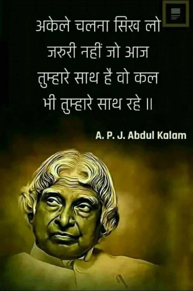 🎂 अब्दुल कलम जयंती - अकेले चलना सिख लो जरुरी नहीं जो आज तुम्हारे साथ है वो कल भी तुम्हारे साथ रहे । A . P . J . Abdul Kalam - ShareChat