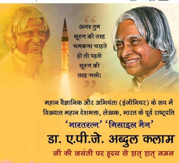 🎂 अब्दुल कलम जयंती - अगर तुम सूरज की तरह चमकना चाहते हो तो पहले सूरज की तरह जलो । महान वैज्ञानिक और अभियंता ( इंजीनियर ) के रूप में विख्यात महान देशभक्त , लेखक , भारत के पूर्व राष्ट्रपति _ _ ' भारतरत्न ' ' मिसाइल मैन ' डा . ए . पी . जे . अब्दुल कलाम _ _ _ जी की जयंती पर हृदय से शत् शत् नमन - ShareChat