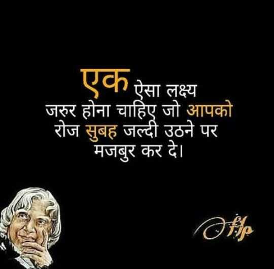 🎂 अब्दुल कलाम जयंती - एक ऐसा लक्ष्य जरुर होना चाहिए जो आपको रोज सुबह जल्दी उठने पर मजबुर कर दे । - ShareChat