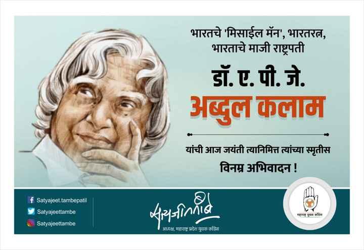 💐अब्दुल कलाम जयंती - भारतचे ' मिसाईल मॅन ' , भारतरत्न , _ भारताचे माजी राष्ट्रपती डॉ . ए . पी . जे . अब्दुल कलाम यांची आज जयंती त्यानिमित्त त्यांच्या स्मृतीस विनम्र अभिवादन ! f Satyajeet . tambepatil Satyajeettambe O Satyajeettambe & महाराष्ट्र युवक काँग्रेस अध्यक्ष , महाराष्ट्र प्रदेश युवक काँग्रेस - ShareChat