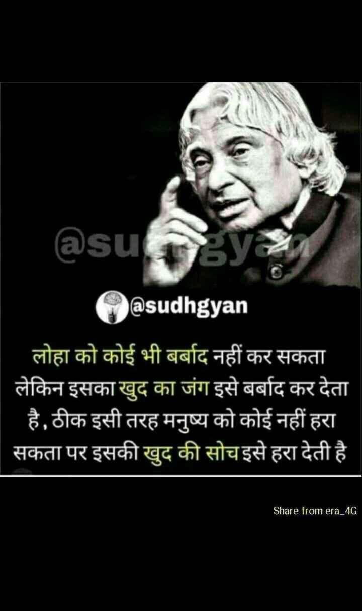 🎂 अब्दुल कलाम जयंती - asummya asudhgyan लोहा को कोई भी बर्बाद नहीं कर सकता लेकिन इसका खुद का जंग इसे बर्बाद कर देता है , ठीक इसी तरह मनुष्य को कोई नहीं हरा सकता पर इसकी खुद की सोच इसे हरा देती है O Share from era _ 4G - ShareChat