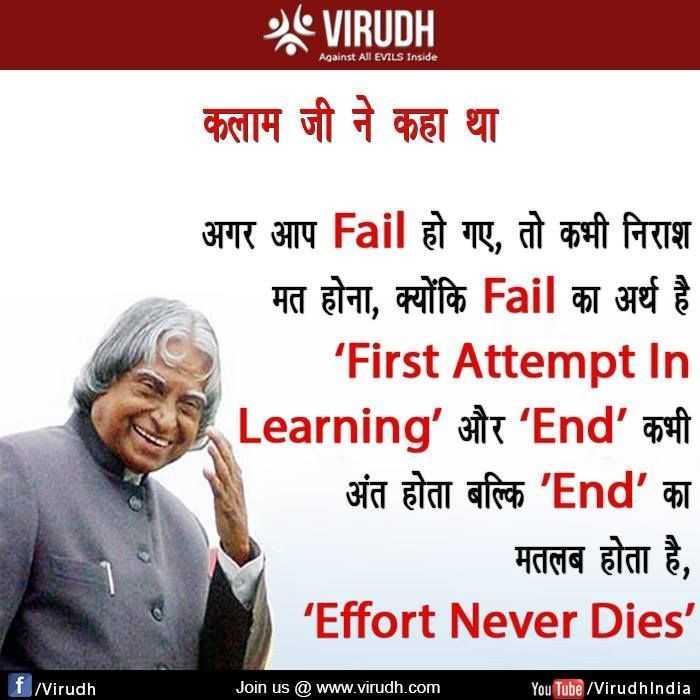 🎂 अब्दुल कलाम जयंती - Against All EVILS Inside C VIRUDH कलाम जी ने कहा था अगर आप Fail हो गए , तो कभी निराश मत होना , क्योंकि Fail का अर्थ है ' First Attempt In Learning ' और ' End ' कभी अंत होता बल्कि ' End ' का मतलब होता है , ' Effort Never Dies ' f / Virudh Join us @ www . virudh . com You Tube / Virudhindia - ShareChat