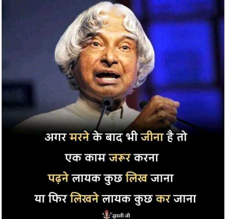 🎂 अब्दुल कलाम जयंती - अगर मरने के बाद भी जीना है तो एक काम जरूर करना पढ़ने लायक कुछ लिख जाना या फिर लिखने लायक कुछ कर जाना ज्ञानी जी - ShareChat
