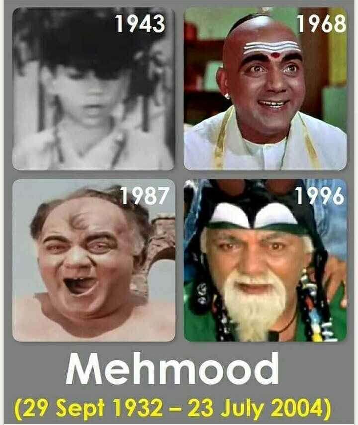 🌺अभिनेता महमूद जी की पुण्यतिथि - 1943 1968 1987 1996 Mehmood ( 29 Sept 1932 - 23 July 2004 ) - ShareChat