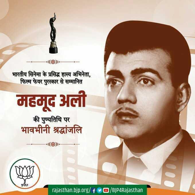 🌺अभिनेता महमूद जी की पुण्यतिथि - भारतीय सिनेमा के प्रसिद्ध हास्य अभिनेता , | फिल्म फेयर पुरस्कार से सम्मानित हजूद अली की पुण्यतिथि पर भावभीनी श्रद्धांजलि rajasthan . bjp . org / + B / BJP4Rajasthan - ShareChat