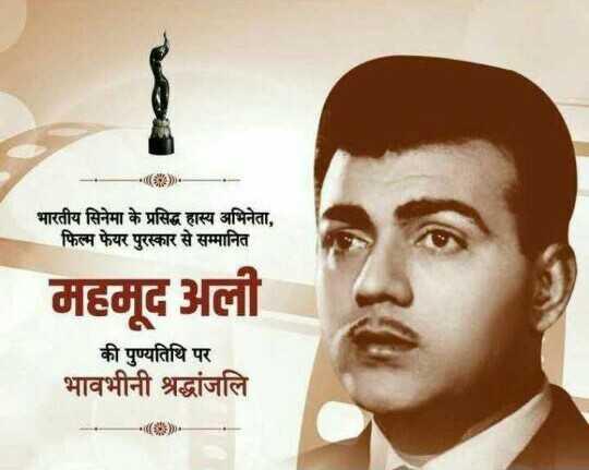 🌺अभिनेता महमूद जी की पुण्यतिथि - भारतीय सिनेमा के प्रसिद्ध हास्य अभिनेता , फिल्म फेयर पुरस्कार से सम्मानित महमूद अली की पुण्यतिथि पर भावभीनी श्रद्धांजलि - ShareChat