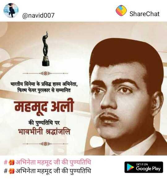 🌺अभिनेता महमूद जी की पुण्यतिथि - @ navid007 ShareChat arti भारतीय सिनेमा के प्रसिद्ध हास्य अभिनेता , | फिल्म फेयर पुरस्कार से सम्मानित महमूद अली की पुण्यतिथि पर भावभीनी श्रद्धांजलि GET IT ON # अभिनेता महमूद जी की पुण्यतिथि | # ॐ अभिनेता महमूद जी की पुण्यतिथि । Google Play - ShareChat