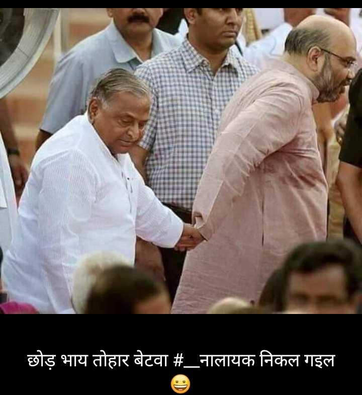 📢 अमित शाह की रैली - छोड़ भाय तोहार बेटवा # _ नालायक निकल गइल - ShareChat