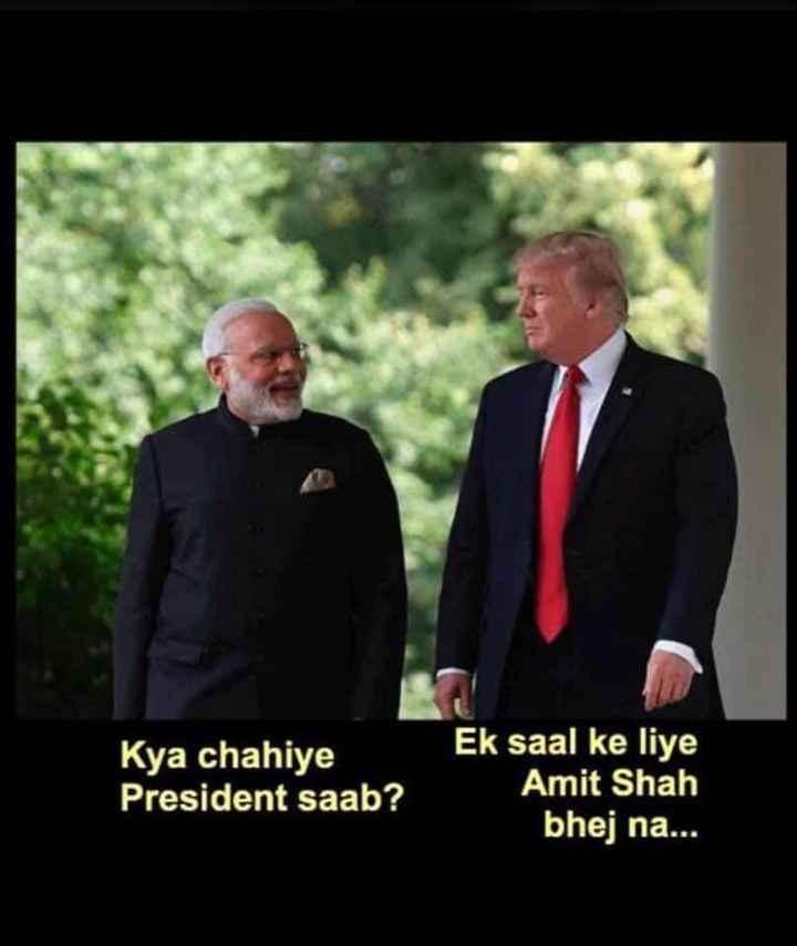 📰 अमित शाह - Kya chahiye President saab ? Ek saal ke liye Amit Shah bhej na . . . - ShareChat