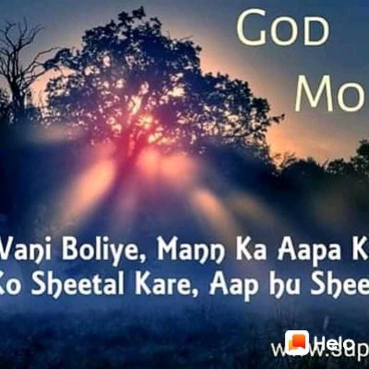 अमृत वाणी - GOD Mo Vani Boliye , Mann Ka Aapa K Co Sheetal Kare , Aap hu Shee Whelap - ShareChat