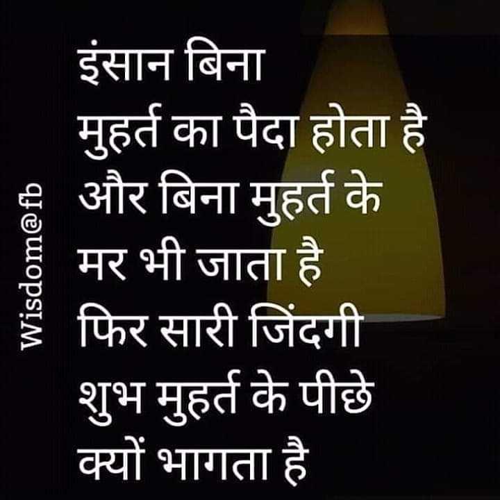 अमृत वाणी - Wisdom @ fb इंसान बिना मुहर्त का पैदा होता है र और बिना मुहर्त के मर भी जाता है फिर सारी जिंदगी शुभ मुहर्त के पीछे क्यों भागता है - ShareChat