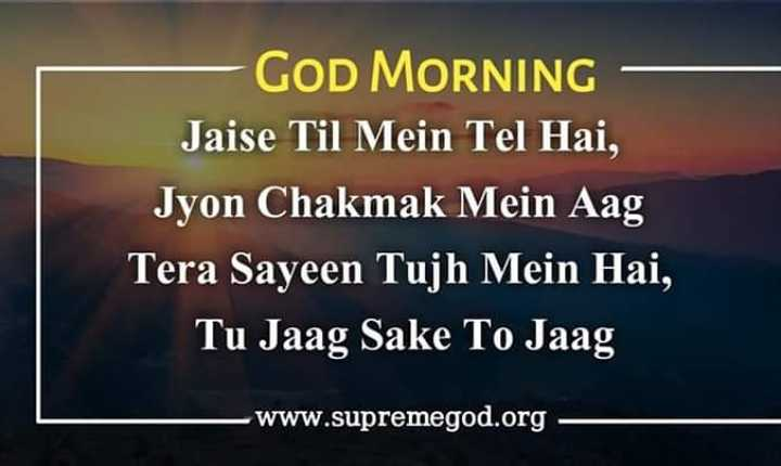 अमृत वाणी - GOD MORNING Jaise Til Mein Tel Hai , Jyon Chakmak Mein Aag Tera Sayeen Tujh Mein Hai , Tu Jaag Sake To Jaag www . supremegod . org - ShareChat
