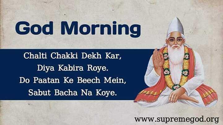 अमृत वाणी - God Morning Chalti Chakki Dekh Kar . Diya Kabira Roye . Do Paatan Ke Beech Mein , Sabut Bacha Na Koye . www . supremegod . org - ShareChat