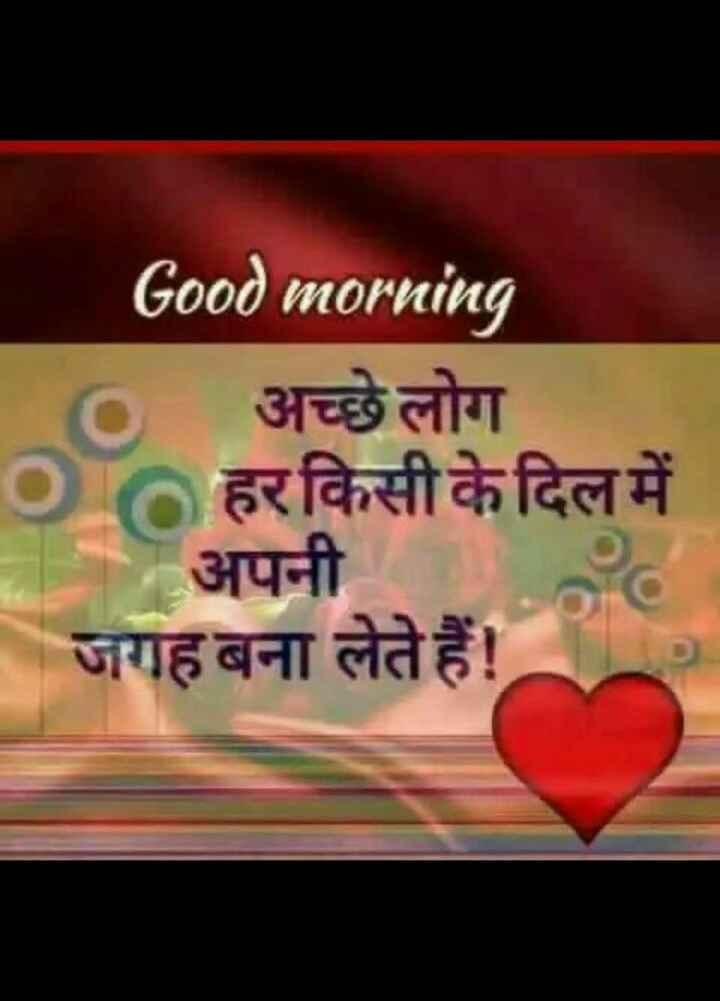 अमृत वाणी - Good morning 0 अच्छे लोग O हर किसी के दिल में अपनी जगह बना लेते हैं । - ShareChat
