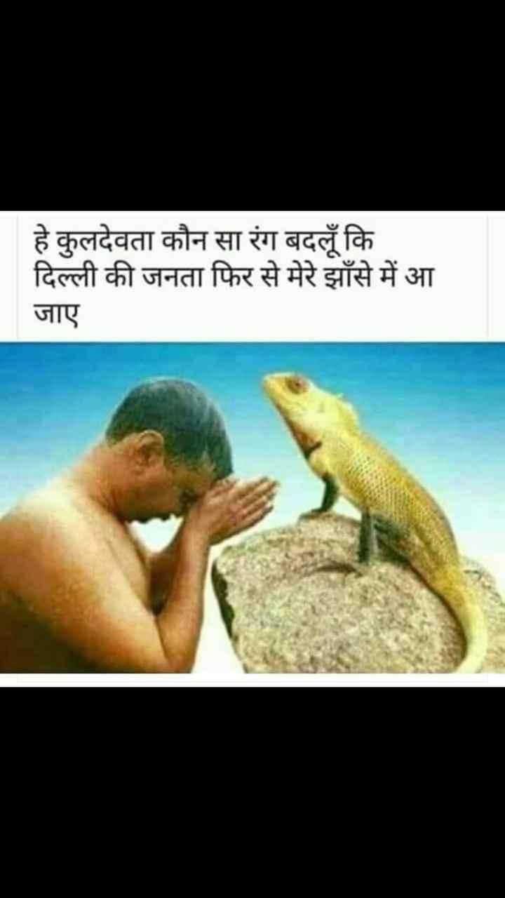 📣 अमेठी: अमित शाह का रोड शो - हे कुलदेवता कौन सा रंग बदलूं कि दिल्ली की जनता फिर से मेरे झाँसे में आ जाए । - ShareChat