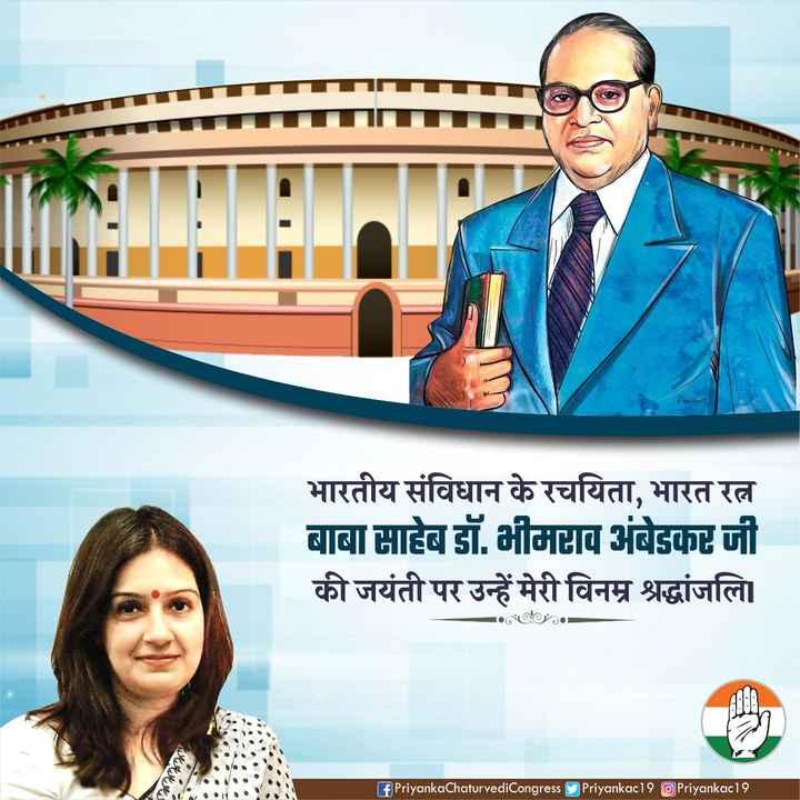 🌷अम्बेडकर जयंती - 413ww भारतीय संविधान के रचयिता , भारत रत्न बाबा साहेब डॉ . भीमराव अंबेडकट जी की जयंती पर उन्हें मेरी विनम्र श्रद्धांजलि f PriyankaChaturvediCongress Priyankac19 Priyankac19 - ShareChat