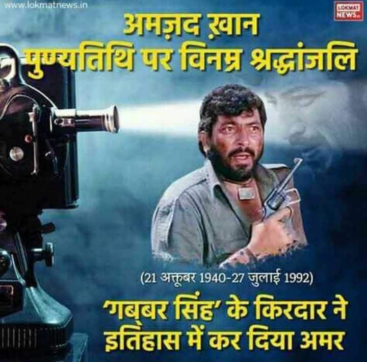 🌺 अमज़द खान पुण्यतिथि - www . lokmatnews . in | मजद खान यतिथि पर विनम्र श्रद्धांजलि ( 21 अक्तूबर 1940 - 27 जुलाई 1992 ) ' गब्बर सिंह के किरदार ने इतिहास में कर दिया अमर - ShareChat