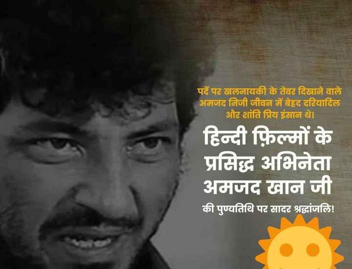 🌺 अमज़द खान पुण्यतिथि - पर्दे पर खलनायकी के तेवर दिखाने वाले अमजद निजी जीवन में बेहद दरियादिल | और शांति प्रिय इंसान थे । हिन्दी फ़िल्मों के प्रसिद्ध अभिनेता अमजद खान जी की पुण्यतिथि पर सादर श्रद्धांजलि ! - ShareChat