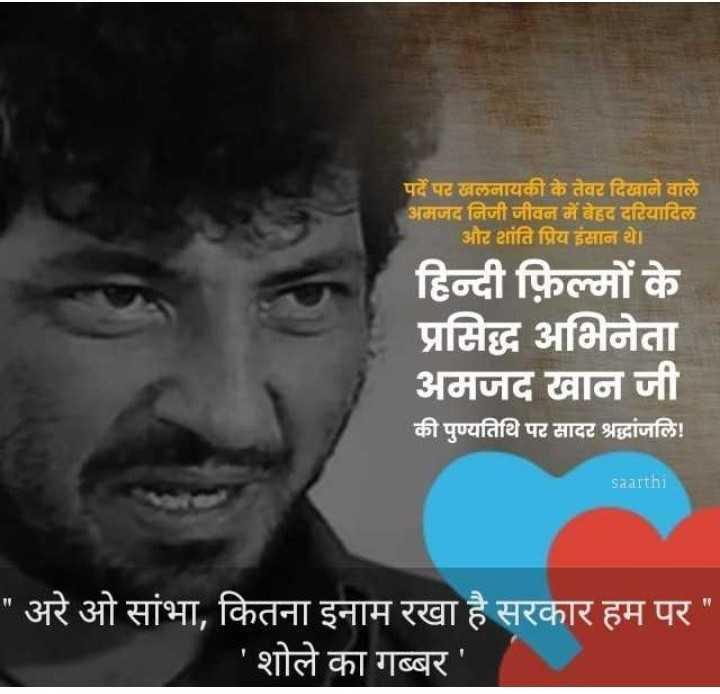 🌺 अमज़द खान पुण्यतिथि - ' पर्दे पर खलनायकी के तेवर दिखाने वाले अमजद निजी जीवन में बेहद दरियादिल और शांति प्रिय इंसान थे । हिन्दी फ़िल्मों के प्रसिद्ध अभिनेता अमजद खान जी की पुण्यतिथि पर सादर श्रद्धांजलि ! saarthi अरे ओ सांभा , कितना इनाम रखा है सरकार हम पर | ' ' शोले का गब्बर ' - ShareChat