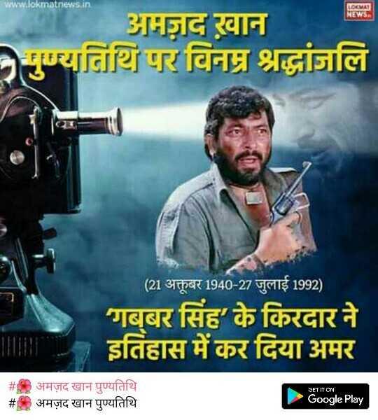 🌺 अमज़द खान पुण्यतिथि - www . lokmatnews . in LOMAT NEWS अमज़द खान पुण्यतिथि पर विनम्र श्रद्धांजलि ( 21 अक्तूबर 1940 - 27 जुलाई 1992 ) ' गब्बर सिंह ' के किरदार ने इतिहास में कर दिया अमर # # अमज़द खान पुण्यतिथि अमज़द खान पुण्यतिथि GET IT ON Google Play - ShareChat