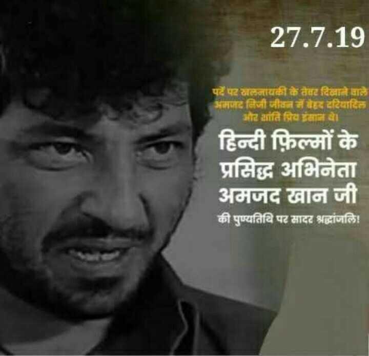 🌺 अमज़द खान पुण्यतिथि - 27 . 7 . 19 ' पर्दे पर अलनायकी के ततट दिलाने वा । ' मद निजी जीजन बेहद दरियादिल । | औट क्षति प्रिय इंसान थे । हिन्दी फ़िल्मों के प्रसिद्ध अभिनेता अमजद खान जी की पुण्यतिथि पट सादर अदांजलि । - ShareChat