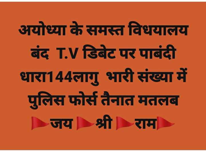 ⚖ अयोध्या का फ़ैसला - अयोध्या के समस्त विधयालय बंद T . V डिबेट पर पाबंदी धारा144लागु भारी संख्या में पुलिस फोर्स तैनात मतलब जय श्री राम - ShareChat