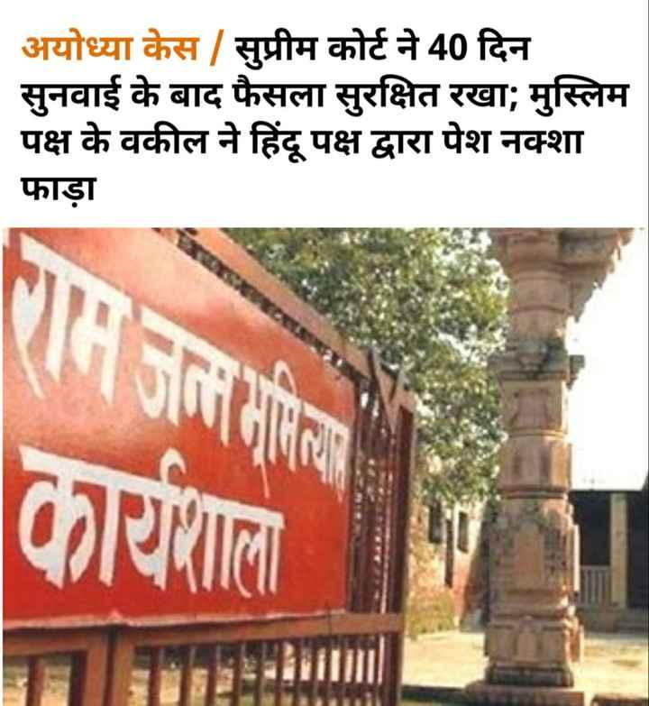⚖ अयोध्या का फ़ैसला - अयोध्या केस / सुप्रीम कोर्ट ने 40 दिन सुनवाई के बाद फैसला सुरक्षित रखा ; मुस्लिम पक्ष के वकील ने हिंदू पक्ष द्वारा पेश नक्शा फाड़ा कायशाला - ShareChat