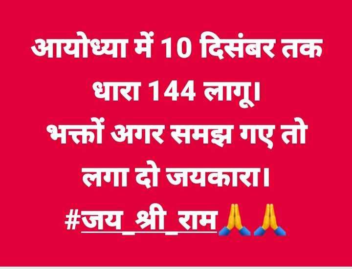 ⚖ अयोध्या का फ़ैसला - आयोध्या में 10 दिसंबर तक धारा 144 लागू । भक्तों अगर समझ गए तो लगा दो जयकारा । # जय श्री राम AA - ShareChat