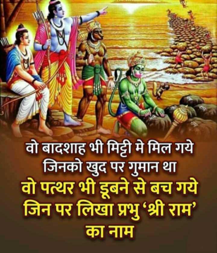 🙏अयोध्या की खबरें - वो बादशाह भी मिट्टी मे मिल गये जिनको खुद पर गुमान था वो पत्थर भी डूबने से बच गये जिन पर लिखा प्रभु श्री राम ' का नाम - ShareChat