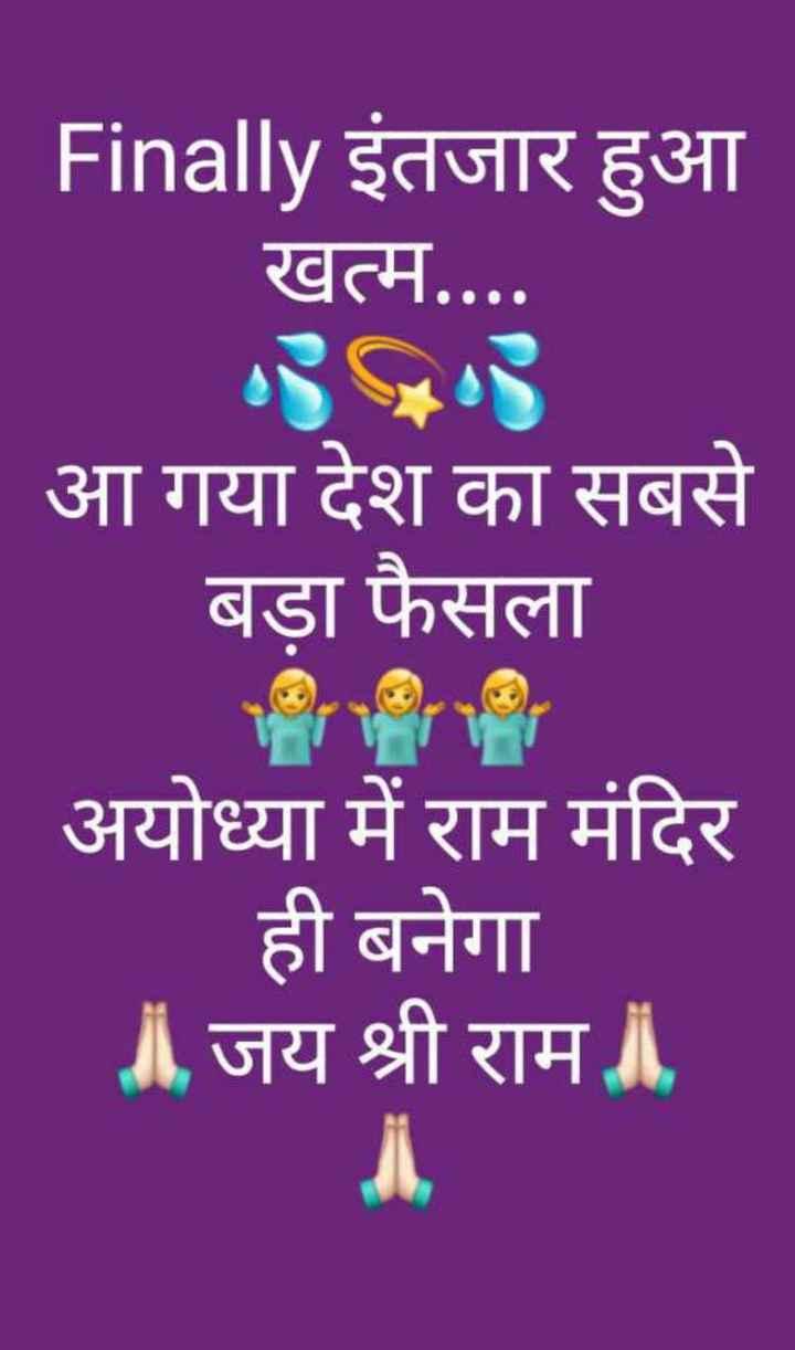 🚩 अयोध्या न्यूज़ - Finally इंतजार हुआ खत्म . . . . आ गया देश का सबसे बड़ा फैसला अयोध्या में राम मंदिर ही बनेगा J , जय श्री राम - ShareChat