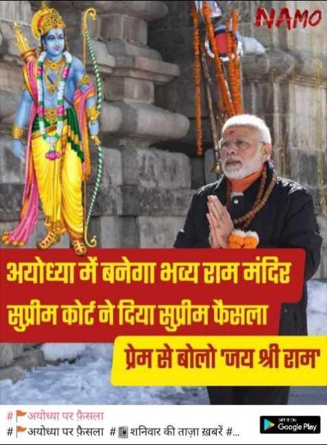 🚩अयोध्या पर फ़ैसला - NAMO अयोध्या में बनेगा भव्य राम मंदिर सुप्रीम कोर्ट ने दिया सुप्रीम फैसला प्रेम से बोलो ' जय श्री राम % 23Pअयोध्या पर फैसला # अयोध्या पर फैसला # शनिवार की ताज़ा ख़बरें # . . . . ATION Google Plery - ShareChat