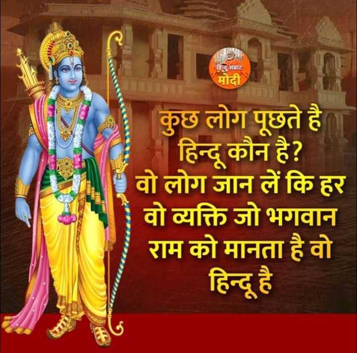 ⚖अयोध्या पर फ़ैसला - हिन्दू सम्राट मोदी कुछ लोग पूछते है हिन्दू कौन है ? वो लोग जान लें कि हर वो व्यक्ति जो भगवान राम को मानता है वो हिन्दू है - ShareChat
