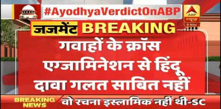 🚩अयोध्या पर फ़ैसला - न्यूज़ # AyodhyaVerdictOnABP जजमेंट BREAKING गवाहों के क्रॉस एग्जामिनेशन से हिंदू दावा गलत साबित नहीं BREAKING वो रचना इस्लामिक नहीं थी - sc BREAKING NEWS - ShareChat