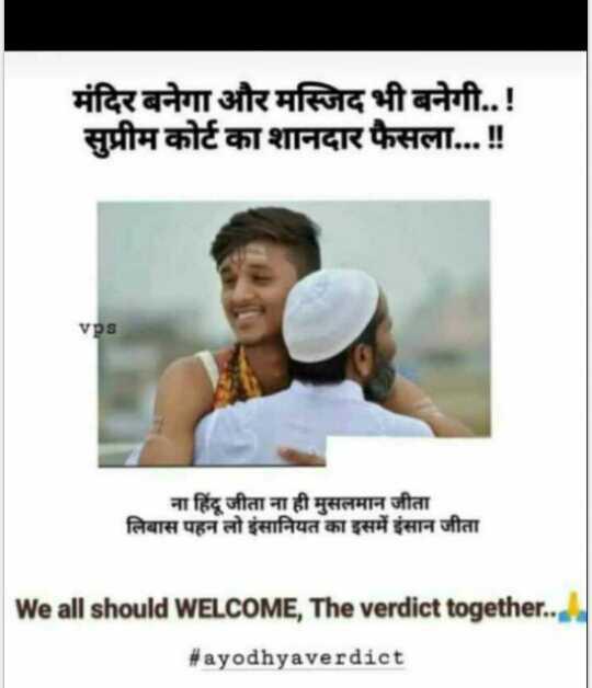 🗞अयोध्या मध्ये मंदिर-मशीद - मंदिर बनेगा और मस्जिद भी बनेगी . . ! सुप्रीम कोर्ट का शानदार फैसला . . . ! ! vos ना हिंदू जीता ना ही मुसलमान जीता लिबास पहन लो इंसानियत का इसमें इंसान जीता We all should WELCOME , The verdict together . . # ayodhyaverdict - ShareChat