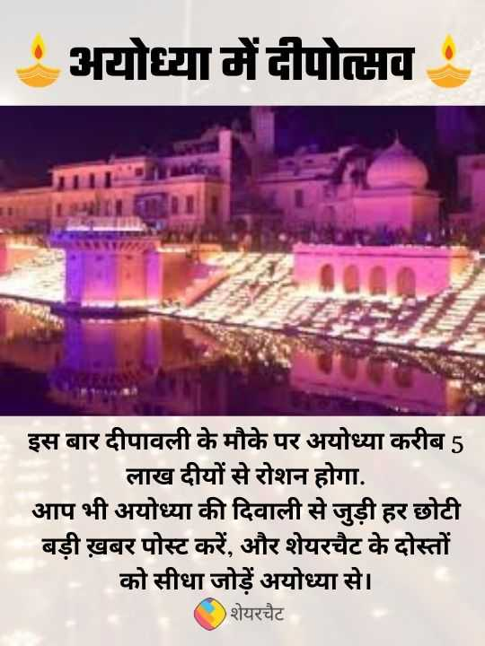 🔥 अयोध्या में दीपोत्सव - अयोध्या में दीपोत्सव इस बार दीपावली के मौके पर अयोध्या करीब 5 लाख दीयों से रोशन होगा . आप भी अयोध्या की दिवाली से जुड़ी हर छोटी बड़ी ख़बर पोस्ट करें , और शेयरचैट के दोस्तों को सीधा जोड़ें अयोध्या से । शेयरचैट - ShareChat