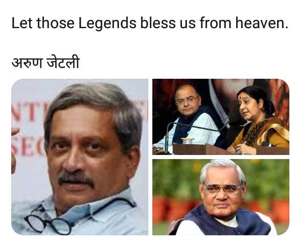 📰 अरुण जेटली का निधन - Let those Legends bless us from heaven . _ _ अरुण जेटली NT - ShareChat