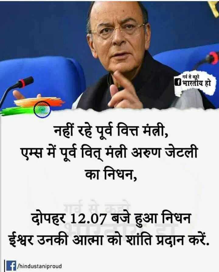 📰 अरुण जेटली का निधन - गर्व से कहो fभारतीय हो नहीं रहे पूर्व वित्त मंत्री , एम्स में पूर्व वित् मंत्री अरुण जेटली का निधन , दोपहर 12 . 07 बजे हुआ निधन ईश्वर उनकी आत्मा को शांति प्रदान करें . f hindustaniproud - ShareChat